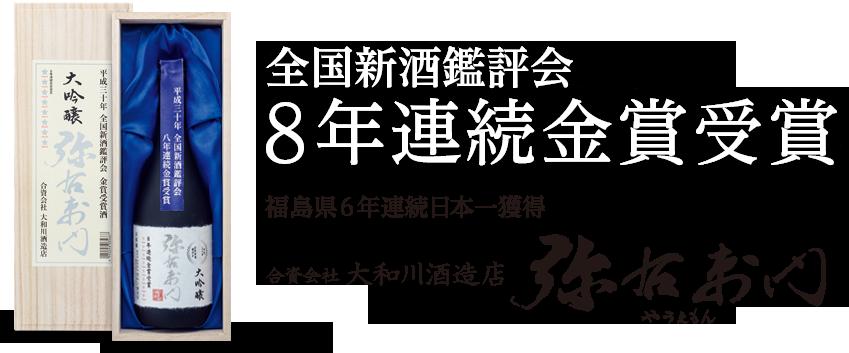 全国新酒鑑評会 7年連続金賞受賞